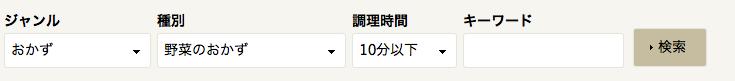 f:id:setsuyakufufu:20160116162322p:plain