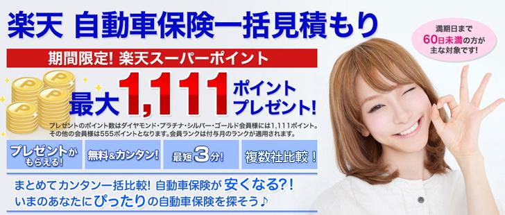 f:id:setsuyakufufu:20160312162217p:plain