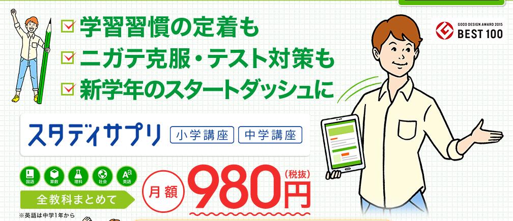 f:id:setsuyakufufu:20160404153128p:plain