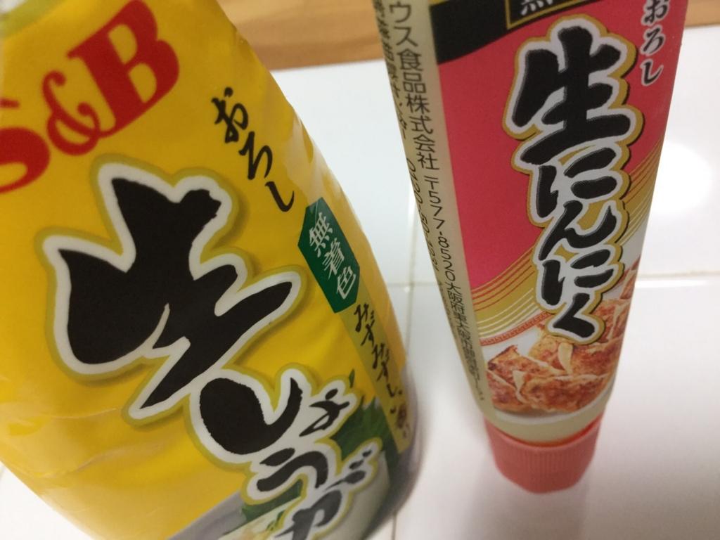 f:id:setsuyakufufu:20160619110729j:plain