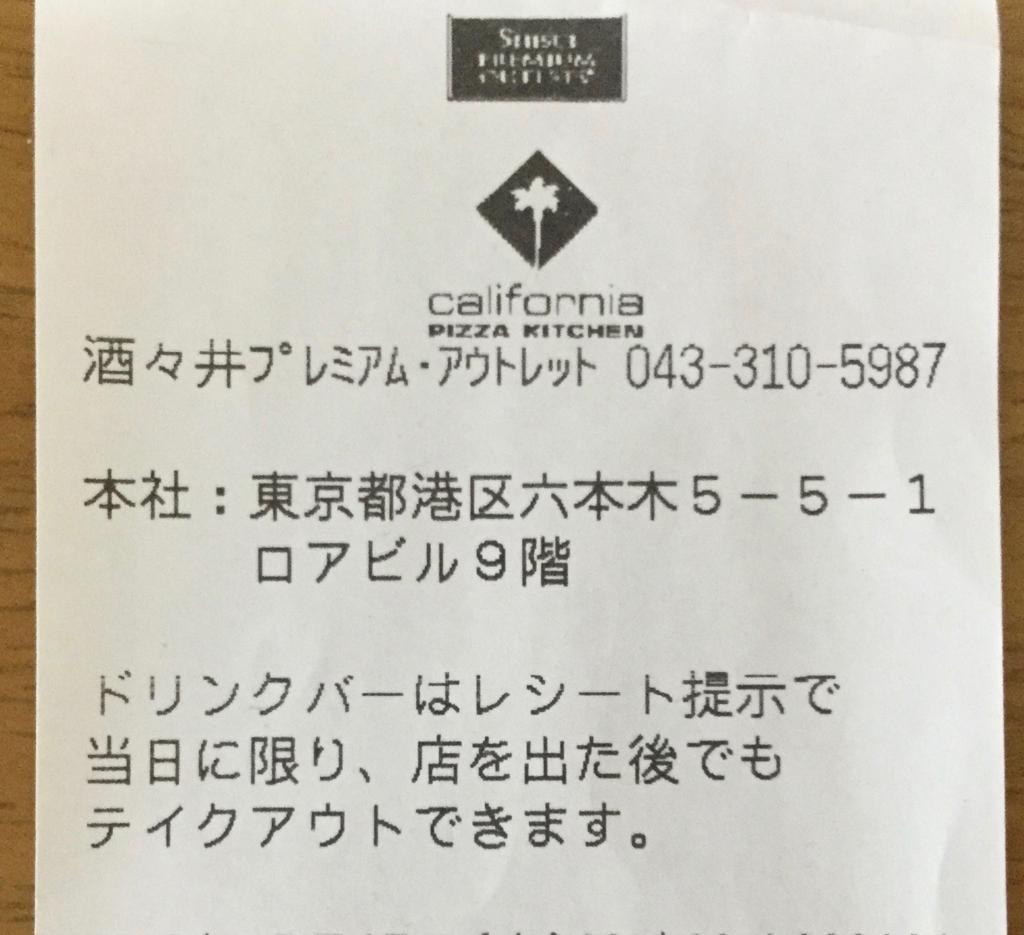 f:id:setsuyakufufu:20161010133933j:plain