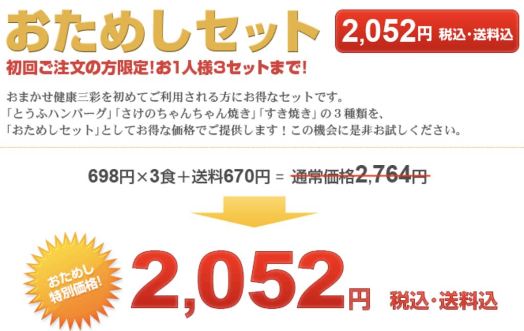 f:id:setsuyakufufu:20180123204823p:plain