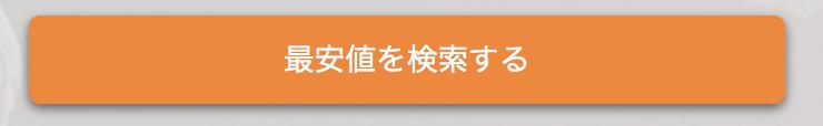 f:id:setsuyakufufu:20180124143328p:plain
