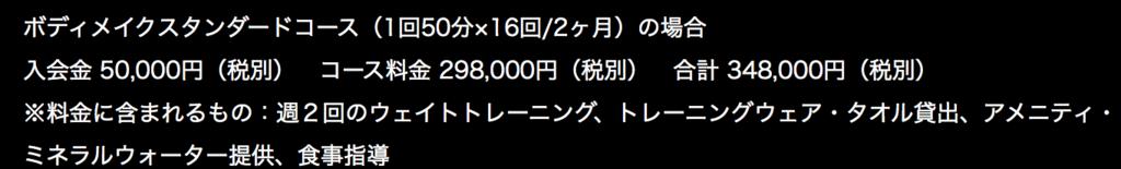 f:id:setsuyakufufu:20180216141019p:plain