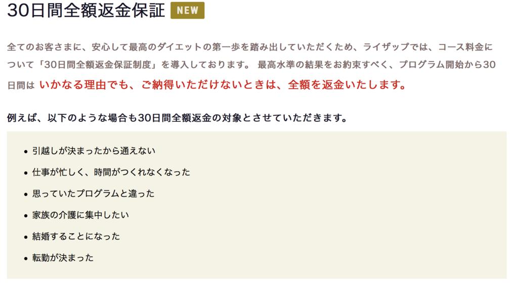f:id:setsuyakufufu:20180216172620p:plain