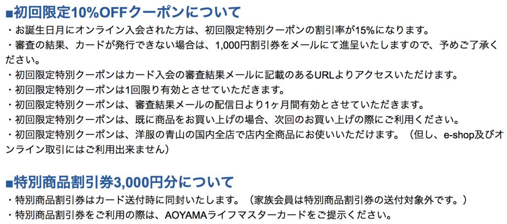 f:id:setsuyakufufu:20180304212741p:plain