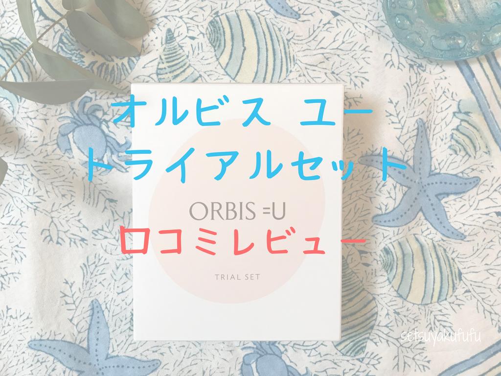 f:id:setsuyakufufu:20180305151804p:plain