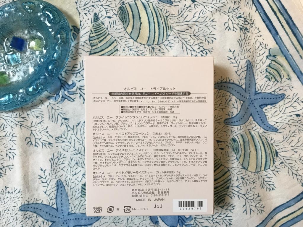 f:id:setsuyakufufu:20180305152103j:plain