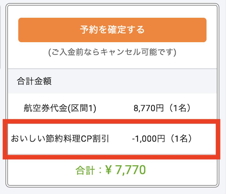 f:id:setsuyakufufu:20180312183557p:plain