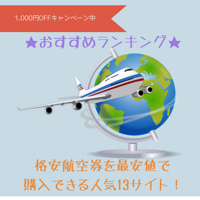 f:id:setsuyakufufu:20180313193022p:plain
