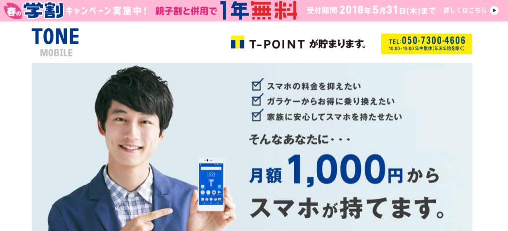 f:id:setsuyakufufu:20180326161405p:plain