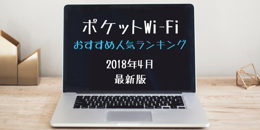 f:id:setsuyakufufu:20180329122639p:plain