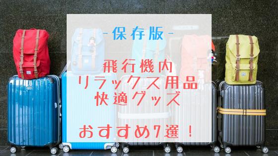 f:id:setsuyakufufu:20180401222003p:plain