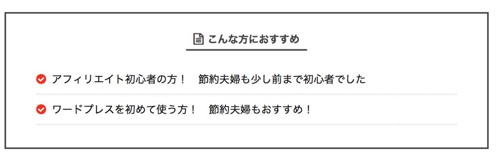 f:id:setsuyakufufu:20180415174020p:plain