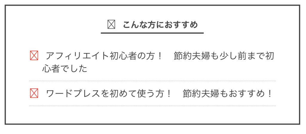 f:id:setsuyakufufu:20180415174241p:plain