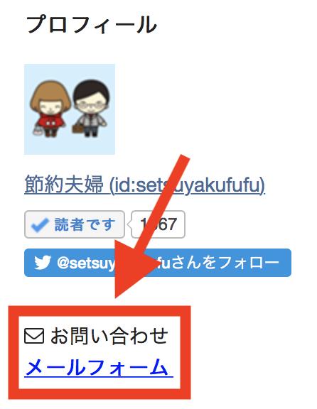 f:id:setsuyakufufu:20180426154609p:plain