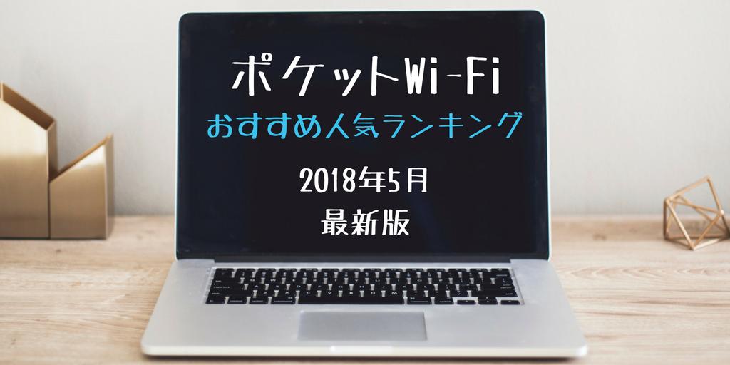f:id:setsuyakufufu:20180512165017p:plain
