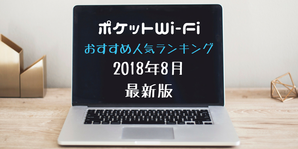 f:id:setsuyakufufu:20180804080013p:plain