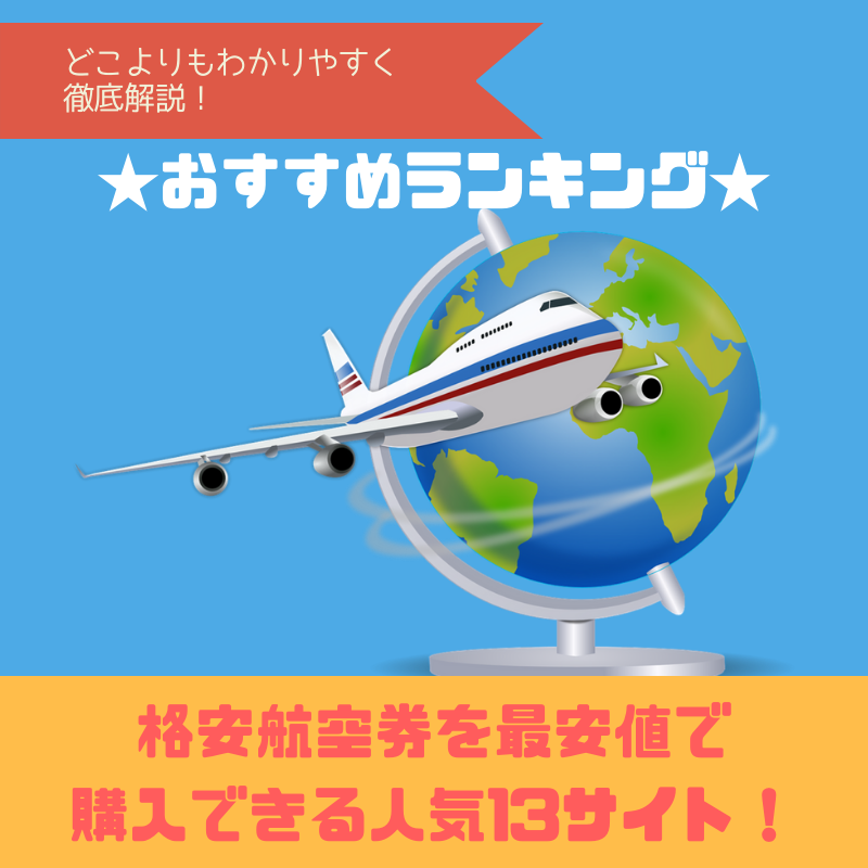 格安航空券アイキャッチ