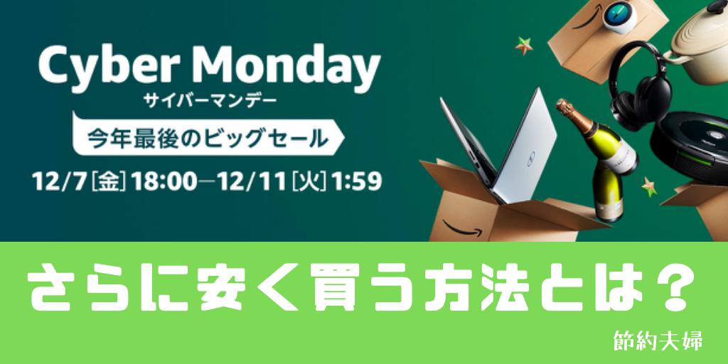 f:id:setsuyakufufu:20181206165534p:plain