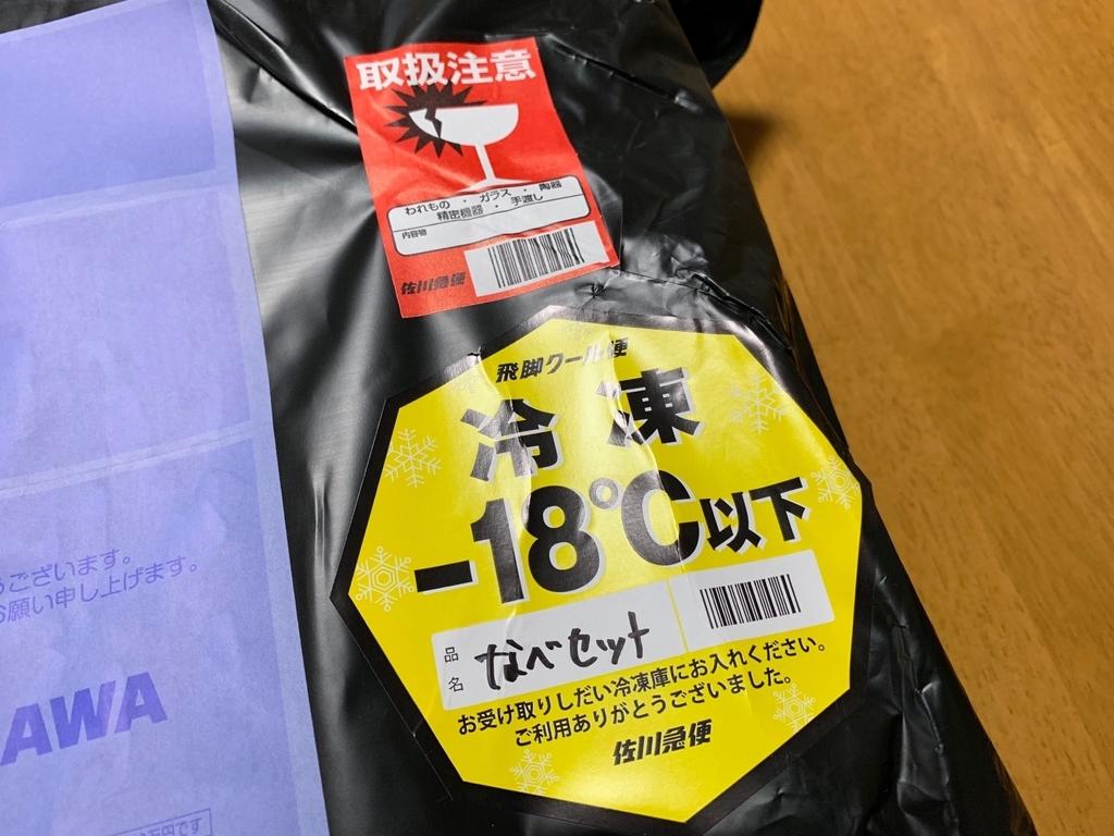 f:id:setsuyakufufu:20181213115107j:plain