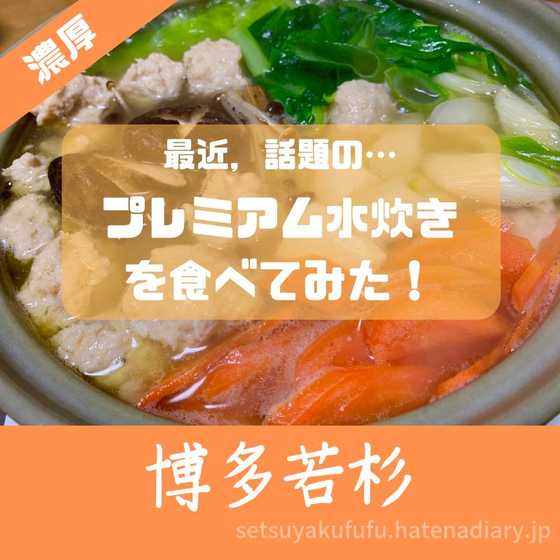f:id:setsuyakufufu:20181213134314p:plain