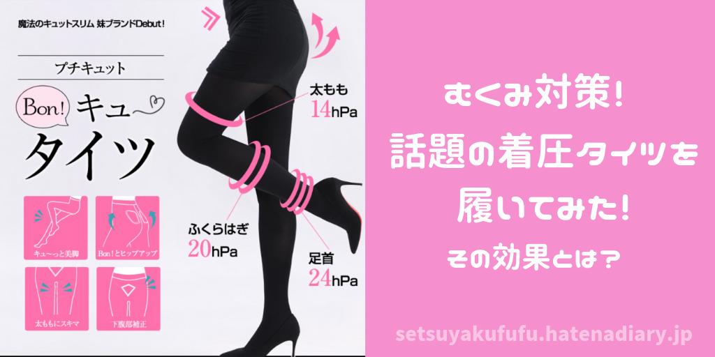 f:id:setsuyakufufu:20181219184532p:plain