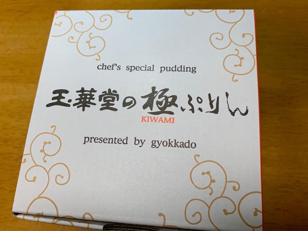 f:id:setsuyakufufu:20181230150547j:plain