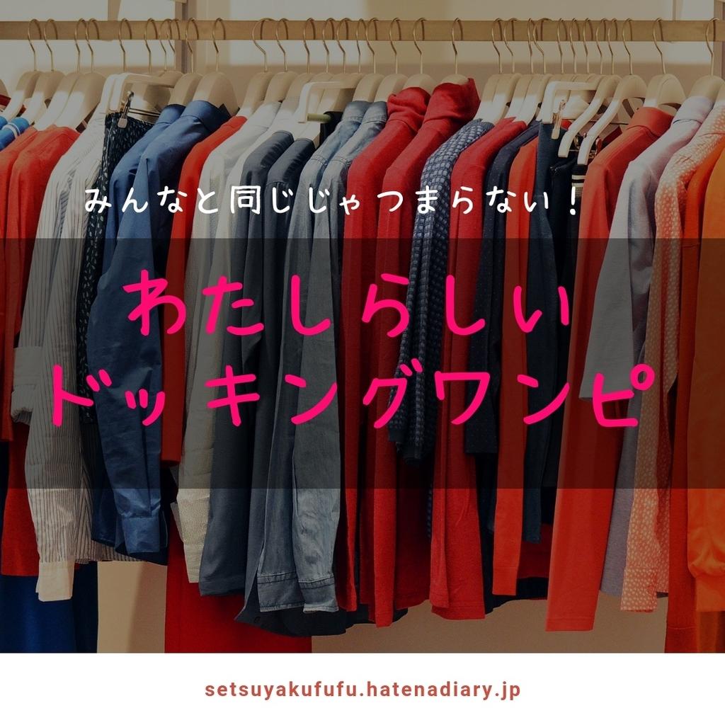 f:id:setsuyakufufu:20190108214958j:plain