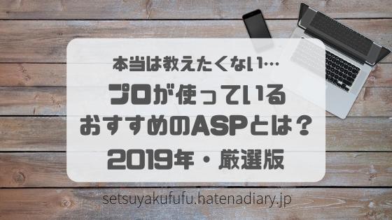 f:id:setsuyakufufu:20190111222832p:plain