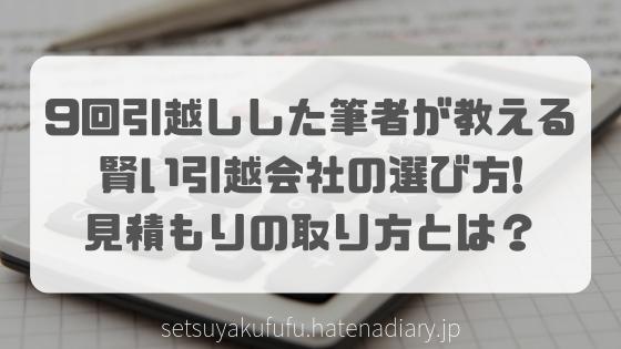 f:id:setsuyakufufu:20190116180357p:plain
