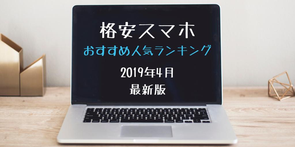 f:id:setsuyakufufu:20190401173805p:plain