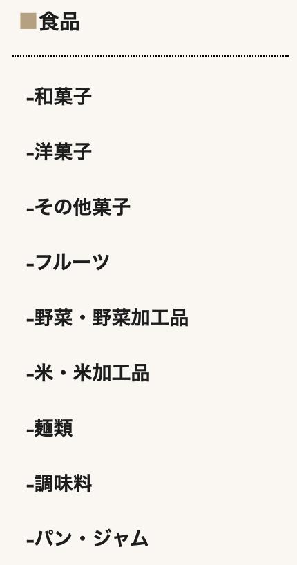 f:id:setsuyakufufu:20190403173226p:plain