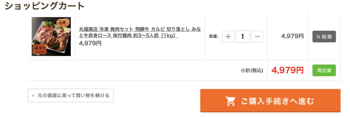 f:id:setsuyakufufu:20190403173832p:plain