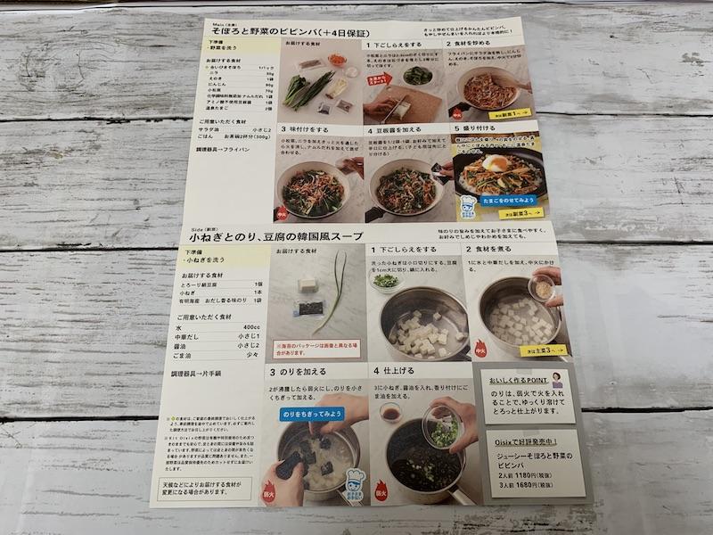 f:id:setsuyakufufu:20190507115255j:plain