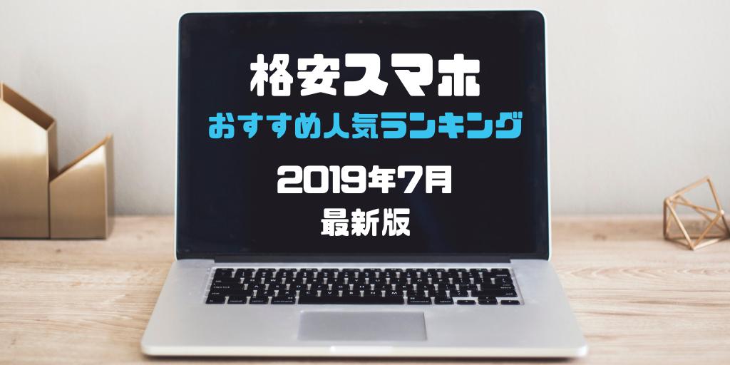 f:id:setsuyakufufu:20190704120408p:plain