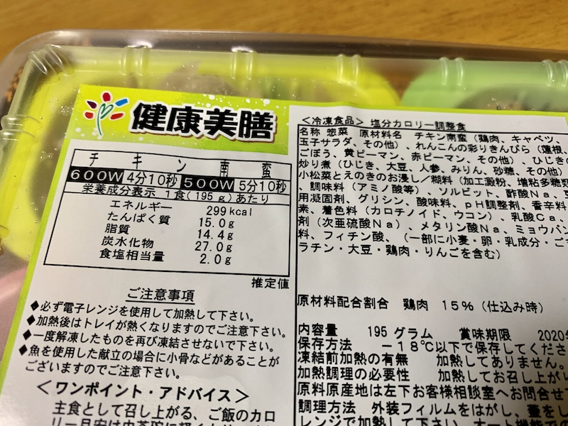 f:id:setsuyakufufu:20190807174735j:plain