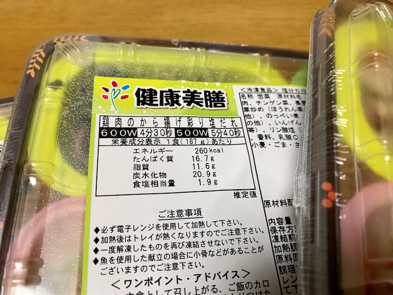 f:id:setsuyakufufu:20190807174749j:plain