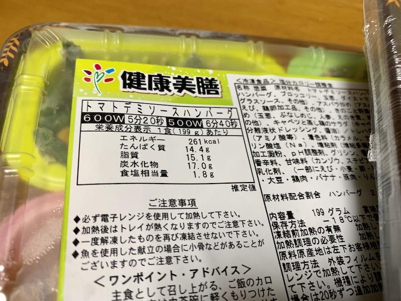 f:id:setsuyakufufu:20190807174802j:plain