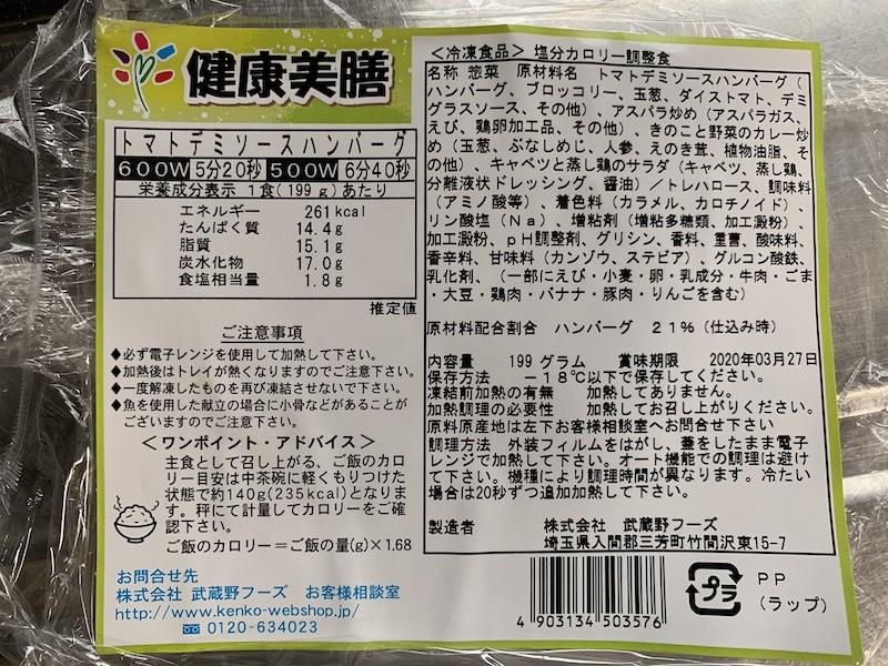 f:id:setsuyakufufu:20190807175215j:plain