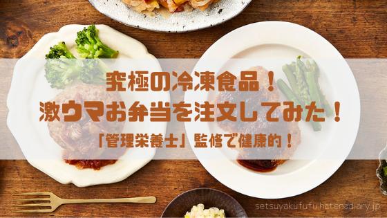 f:id:setsuyakufufu:20190807180255p:plain