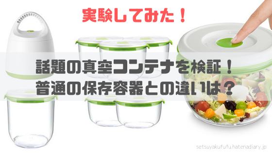 f:id:setsuyakufufu:20190910183253p:plain