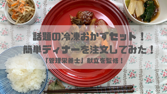 f:id:setsuyakufufu:20191118161923p:plain