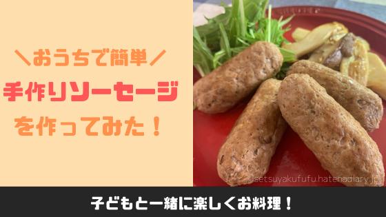 f:id:setsuyakufufu:20200131204135p:plain