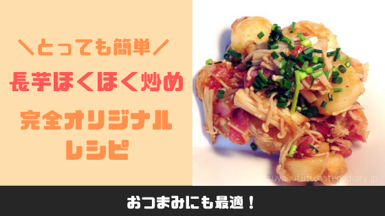f:id:setsuyakufufu:20200219180541p:plain