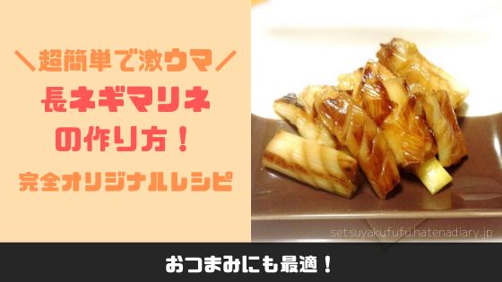 f:id:setsuyakufufu:20200224184441p:plain