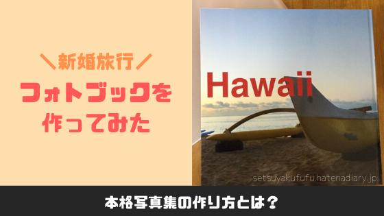 f:id:setsuyakufufu:20200512112722p:plain