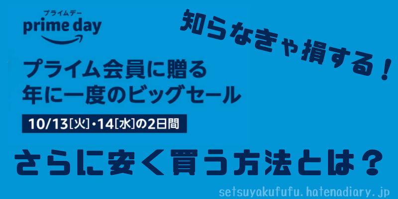 f:id:setsuyakufufu:20201011171008p:plain