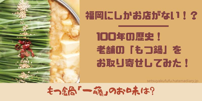 f:id:setsuyakufufu:20201012183613p:plain