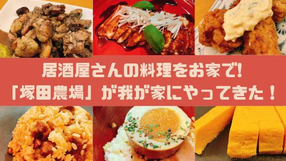 f:id:setsuyakufufu:20201109141239p:plain
